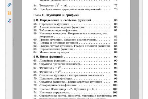 Математика. Новый полный справочник для подготовки к ЕГЭ (рис. 3)