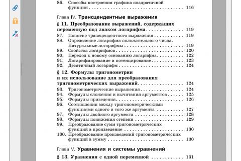 Математика. Новый полный справочник для подготовки к ЕГЭ (рис. 4)