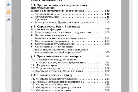 Математика. Новый полный справочник для подготовки к ЕГЭ (рис. 7)