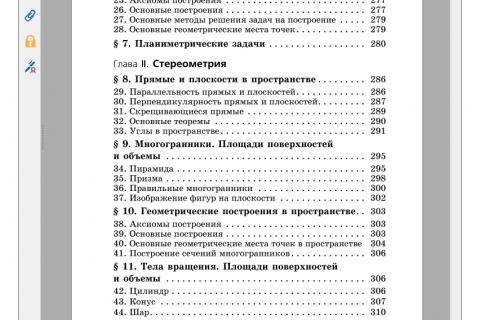 Математика. Новый полный справочник для подготовки к ЕГЭ (рис. 8)
