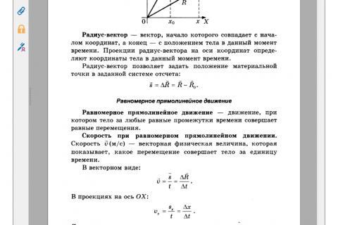О. Ф. Кабардин. ЕГЭ - 2016. Физика. Эксперт (рис. 1)