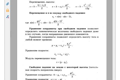 О. Ф. Кабардин. ЕГЭ - 2016. Физика. Эксперт (рис. 2)