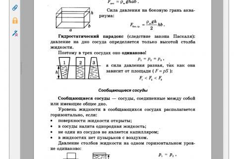 О. Ф. Кабардин. ЕГЭ - 2016. Физика. Эксперт (рис. 3)