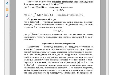 О. Ф. Кабардин. ЕГЭ - 2016. Физика. Эксперт (рис. 4)