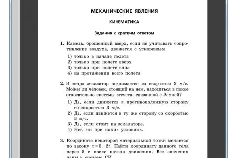 ОГЭ - 2016. Физика. 9 класс. Тематические тренировочные задания (рис. 1)