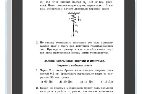 ОГЭ - 2016. Физика. 9 класс. Тематические тренировочные задания (рис. 2)
