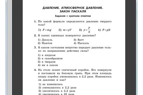 ОГЭ - 2016. Физика. 9 класс. Тематические тренировочные задания (рис. 4)
