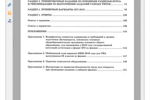ОГЭ - 2016. Физика. Комплекс материалов для подготовки учащихся (рис. 1)