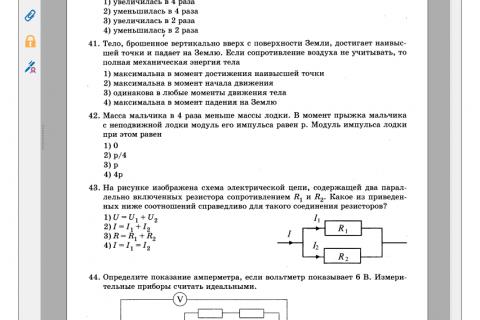 ОГЭ - 2016. Физика. Комплекс материалов для подготовки учащихся (рис. 2)