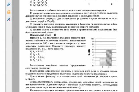 ОГЭ - 2016. Физика. Комплекс материалов для подготовки учащихся (рис. 4)
