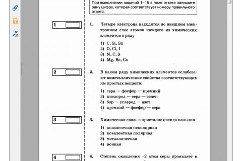 ОГЭ 2016. Химия 9 класс. Типовые тестовые задания (рис. 1)