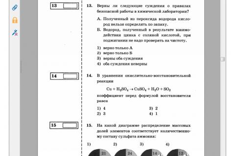 ОГЭ 2016. Химия 9 класс. Типовые тестовые задания (рис. 3)