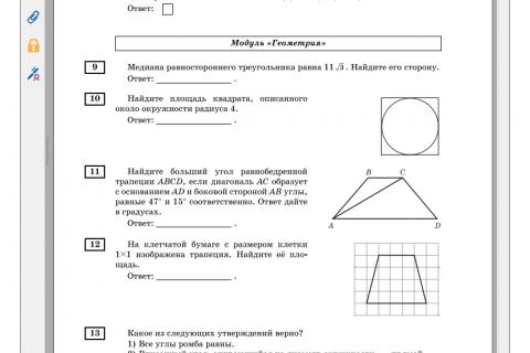 ОГЭ - 2016. Математика 9 класс. 20 тренировочных вариантов (рис. 1)