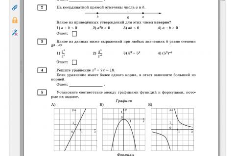 ОГЭ - 2016. Математика 9 класс. 20 тренировочных вариантов (рис. 3)