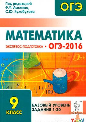 ОГЭ - 2016. Математика. Экспресс - подготовка. 9 класс. Базовый уровень (обложка)