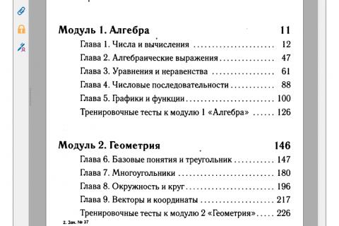 ОГЭ - 2016. Математика. Экспресс - подготовка. 9 класс. Базовый уровень (рис. 1)