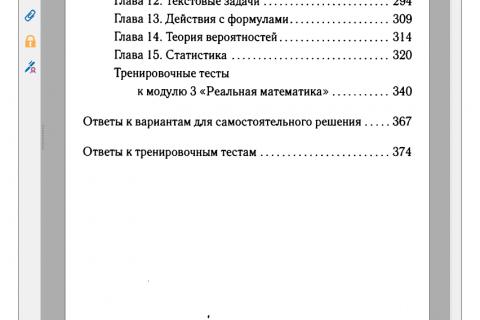 ОГЭ - 2016. Математика. Экспресс - подготовка. 9 класс. Базовый уровень (рис. 2)