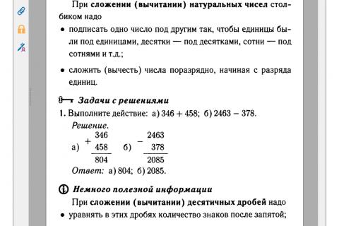 ОГЭ - 2016. Математика. Экспресс - подготовка. 9 класс. Базовый уровень (рис. 3)