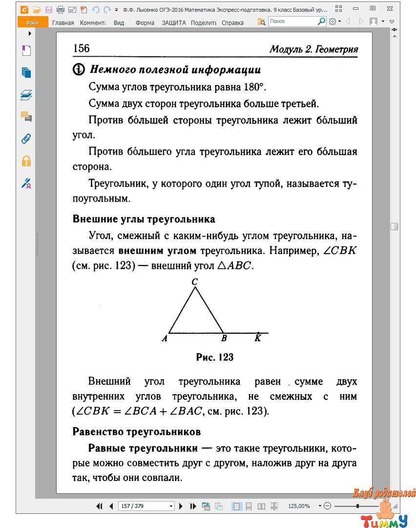 9 класс подготовка к гиа-2018 лысенко ф.ф кулабухов с.ю скачать книгу