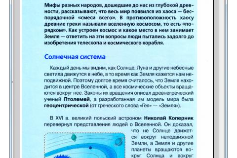 Открытия и изобретения. Детская энциклопедия (рис. 3)