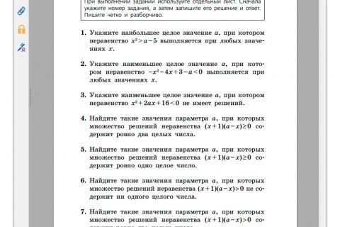 ОГЭ 2016. Математика 9 класс. Тематические тренировочные задания (рис. 2)