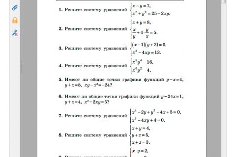 ОГЭ 2016. Математика 9 класс. Тематические тренировочные задания (рис. 3)