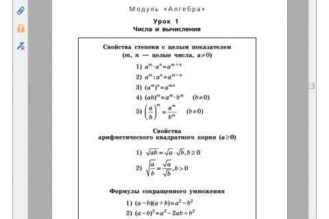 ОГЭ 2016. Математика 9 класс. Тематические тренировочные задания (рис. 4)