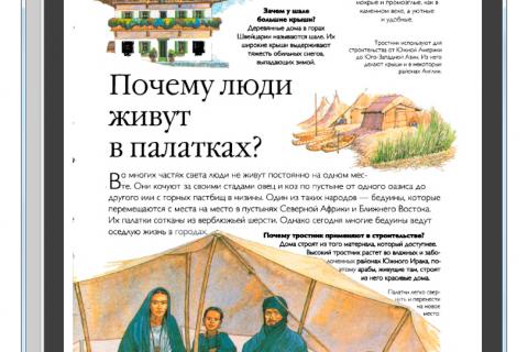 Вопросы и Ответы. Энциклопедия для детей (рис. 3)