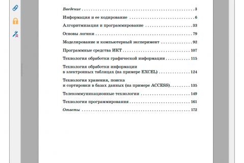 Е.М. Зорина. ЕГЭ-2016. Информатика. Сборник заданий. (рис. 1)