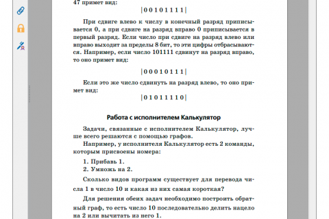 Е.М. Зорина. ЕГЭ-2016. Информатика. Сборник заданий. (рис. 3)