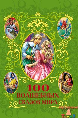 100 волшебных сказок мира (обложка)