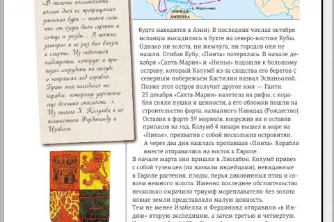Атлас великих географических открытий всех времен и народов (рис. 2)