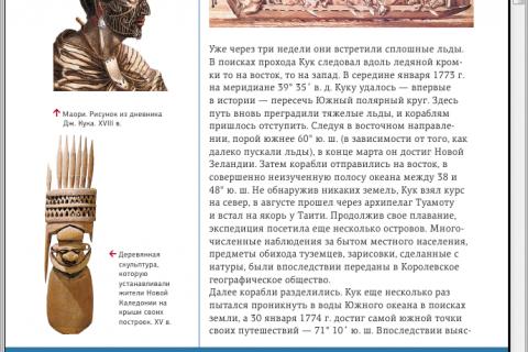 Атлас великих географических открытий всех времен и народов (рис. 5)