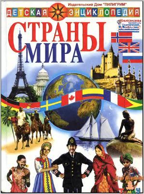 Детская энциклопедия Страны мира (обложка)