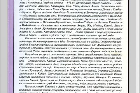Детская энциклопедия Страны мира (рис. 1)