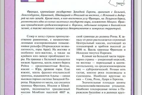 Детская энциклопедия Страны мира (рис. 3)