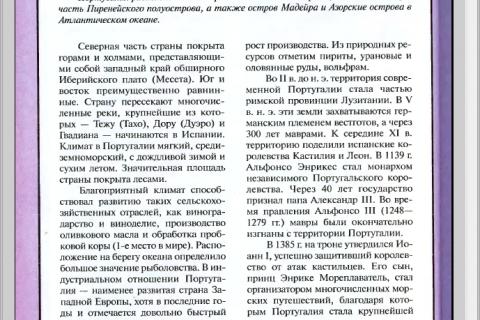 Детская энциклопедия Страны мира (рис. 4)