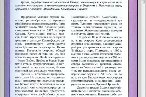 Детская энциклопедия Страны мира (рис. 5)