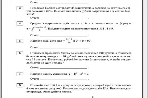 ЕГЭ-2016. Математика. 30 вариантов экзаменационных работ для подготовки к единому государственному экзамену. Базовый уровень (рис. 1)