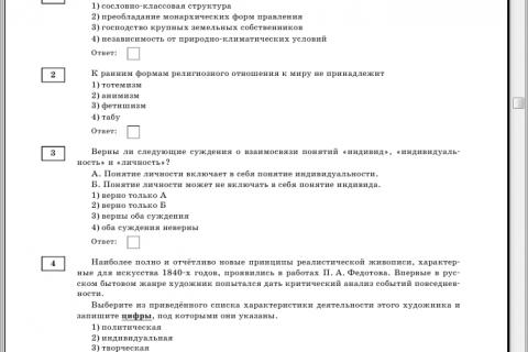 ЕГЭ-2016. Обществознание. 50 вариантов экзаменационных работ для подготовки к единому государственному экзамену (рис. 3)