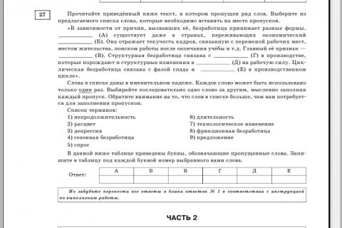 ЕГЭ-2016. Обществознание. 50 вариантов экзаменационных работ для подготовки к единому государственному экзамену (рис. 5)