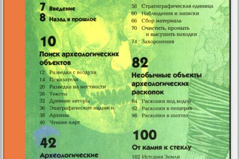 Франсис Дьелафэ. Археология. Энциклопедия для любознательных (рис. 1)