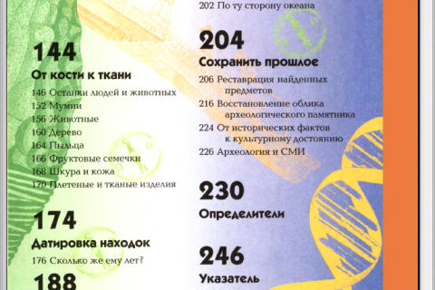 Франсис Дьелафэ. Археология. Энциклопедия для любознательных (рис. 2)