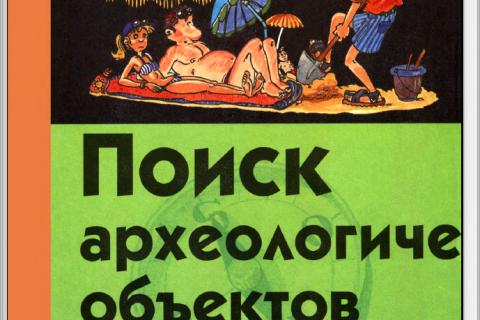 Франсис Дьелафэ. Археология. Энциклопедия для любознательных (рис. 3)