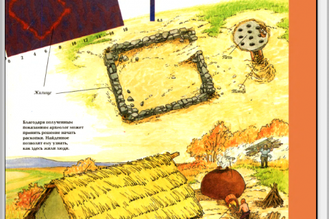 Франсис Дьелафэ. Археология. Энциклопедия для любознательных (рис. 5)