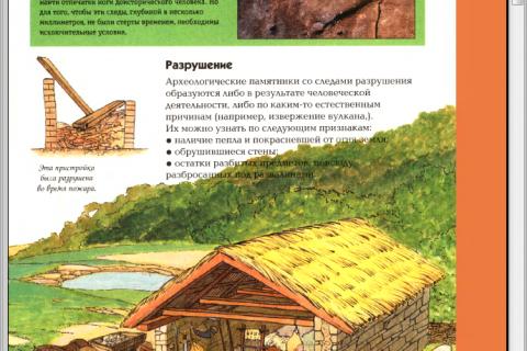 Франсис Дьелафэ. Археология. Энциклопедия для любознательных (рис. 6)