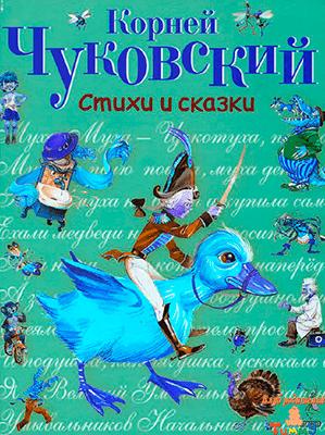 Корней Чуковский. Стихи и сказки (обложка)