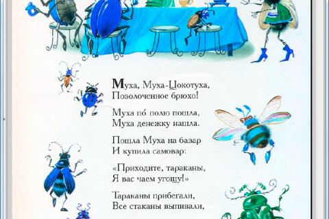 Корней Чуковский. Стихи и сказки (рис. 1)