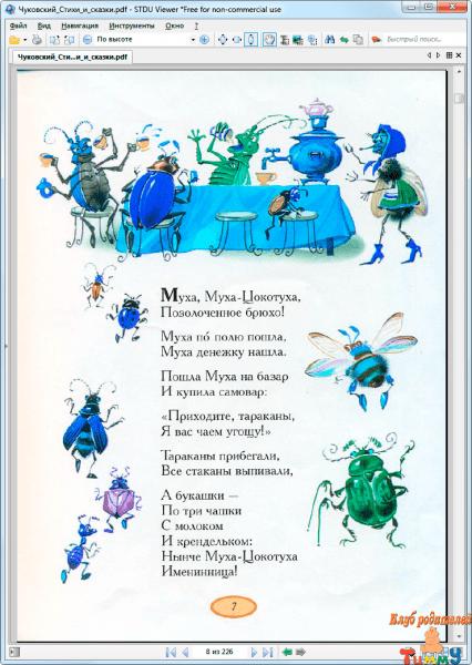 Детские сказки pdf скачать бесплатно