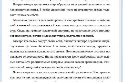 Л. Голосницкий. Путешествие в прошлое (рис. 1)